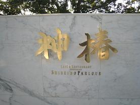 Kamitsubaki1