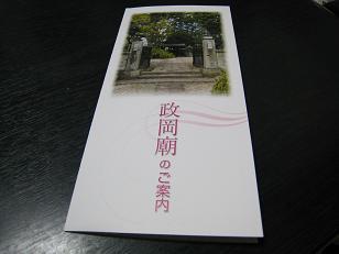 Masaoka3