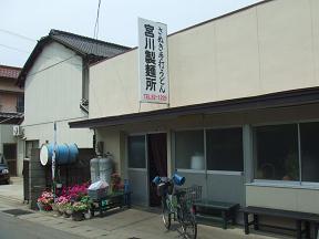 Miyagawa