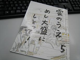 Kumonoue1