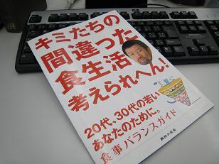 Eiyoushidou1