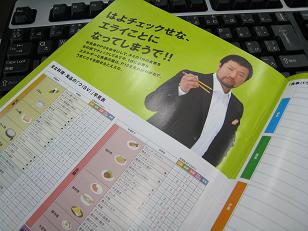 Eiyoushidou2