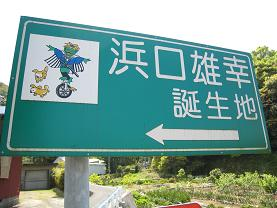 Hamaguchi1