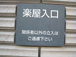 Gakuya
