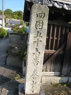 Taisanji1