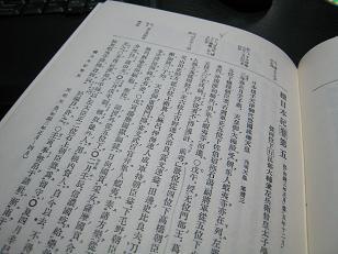 Shokunihongi2
