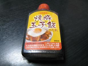 Yakibutatamagomeshi1