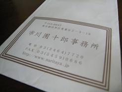 Naritaya10