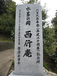 Saigyoan2