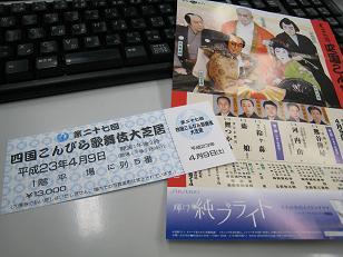 Kippu2011