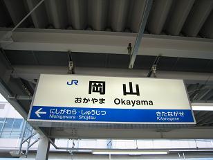 Okyama