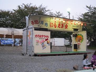 Imotaki4