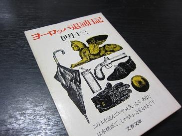 Itami23
