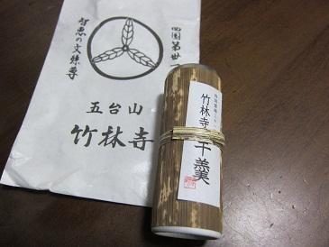Chikurinji9