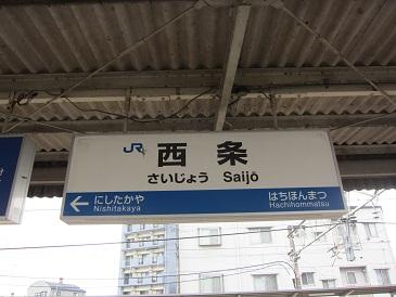 Saijyo