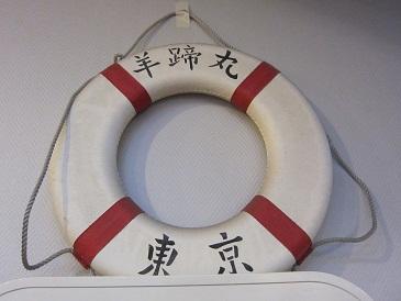 Ukiwa