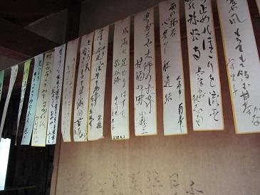 Haikuchaya2