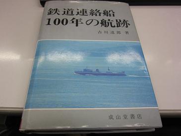 Renrakusenbook