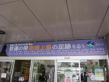Sutoku