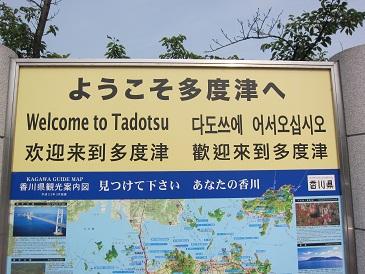 Tadotsu