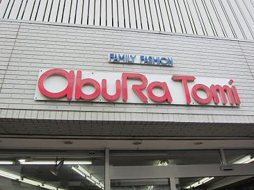 Aburatomi