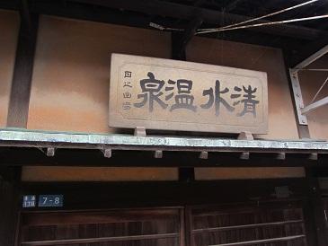 Shimizuonnsenn2