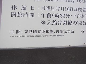 Kojiki2