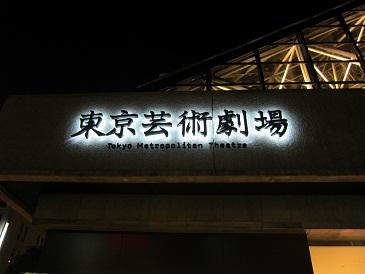 Ikebukuro2_2