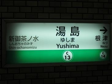 Yushima