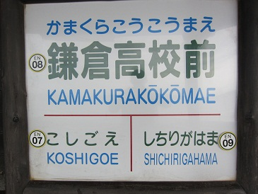 Kamakomae1