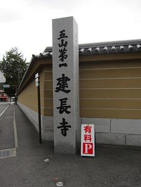 Kencho1