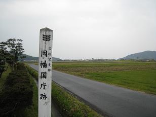 Inabakokucho