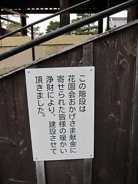 Okagesama