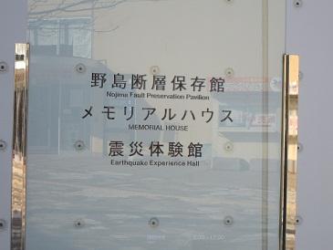 Nojima3