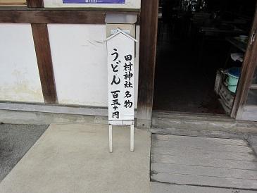 Tamura3