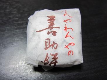 Zensuke1