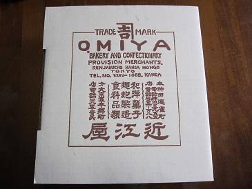 Oumiya1