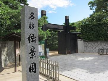 Shukukei