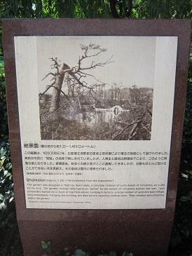 Shukukeimeiban