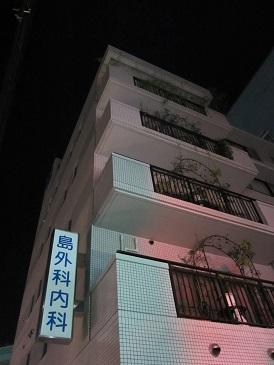 Shimabyoin