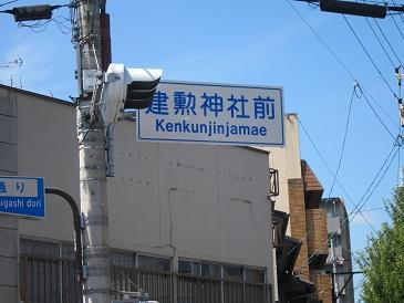 Kenkun