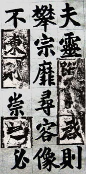 Ryumonrin