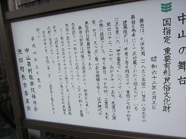 Nakayamaannai