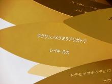 Messeji_3