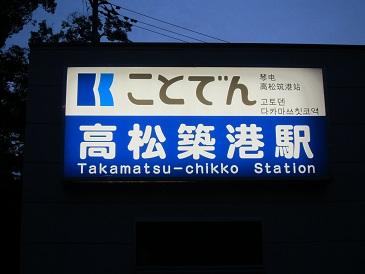 Chikko1