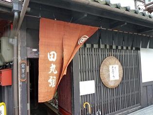 Tamaruya10