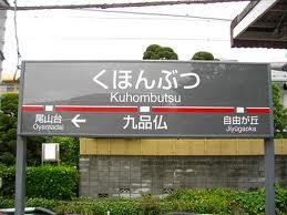Kuhonbutu