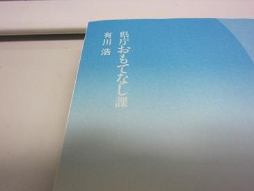 Omotenashi2_2