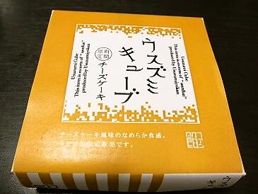 Usuzumi1