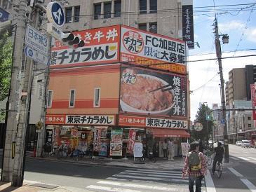 Chikarameshi1